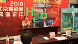 2018北京喜剧周论坛在中戏举行