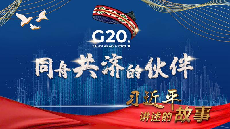 习近平讲述的故事 | G20:同舟共济的伙伴